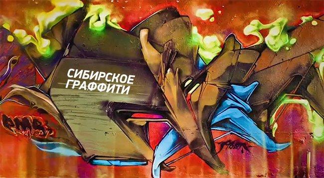 Видео: Сибирское граффити Morik x Aber
