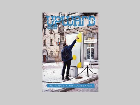 Upward Magazine 2, русское PDF-издание