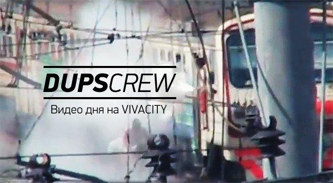 Видео: DUPS CREW