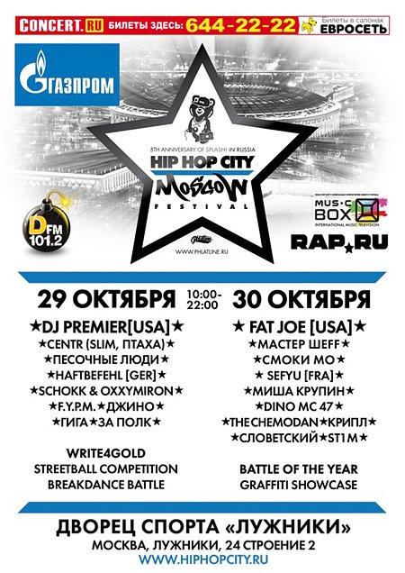 Write4Gold – Hip-Hop City Moscow, 29-30 октября