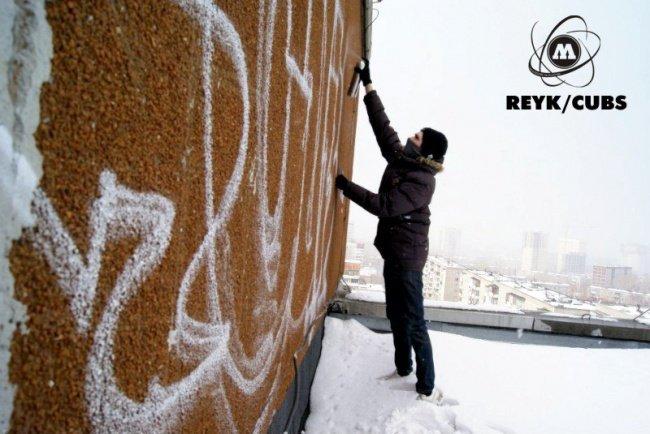 Хромовая неделя: Reyk (CUBS)