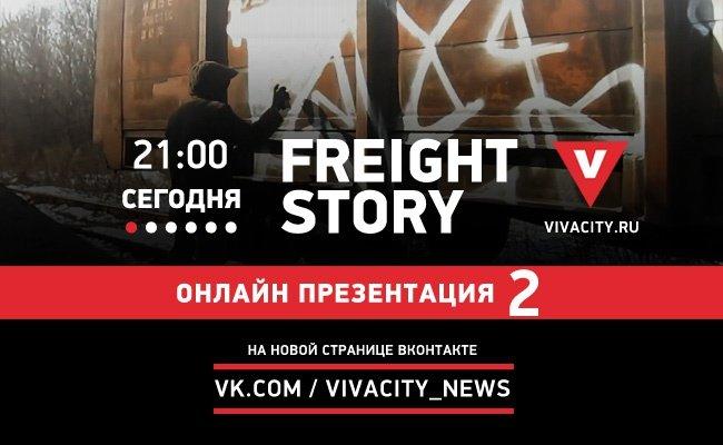 Презентация видео x Freight Story в 21:00 на VIVACITY