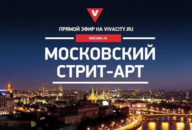 Репортаж Московский стрит-арт
