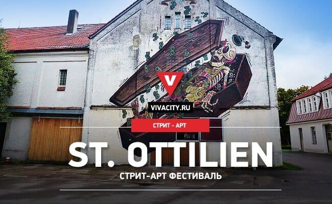 Отчет: Cтрит-арт фестиваль St. Ottilien, Германия