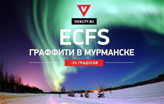 Интервью: ECFS – Граффити в Мурманске