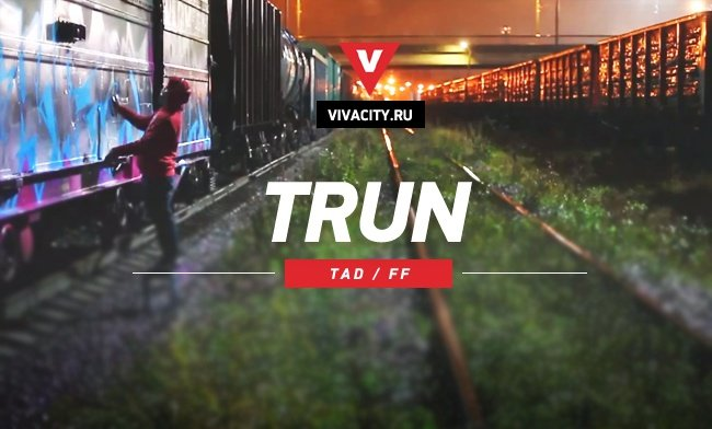 Видео: Trun (TAD,FF) x Freight End2End