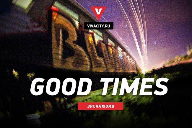 Трейлер: GOOD TIMES