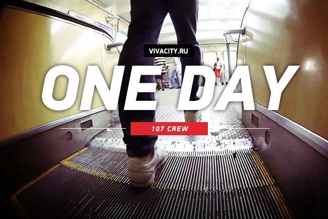 Видео: Lisd (107 CREW) x One Day
