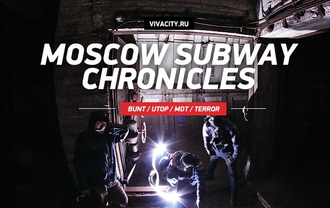 Moscow Subway Chronicles