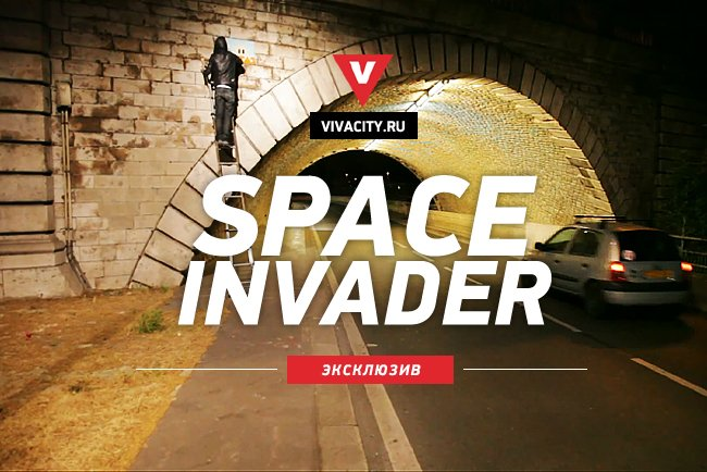 In Bed With Invader, видео от Space Invader