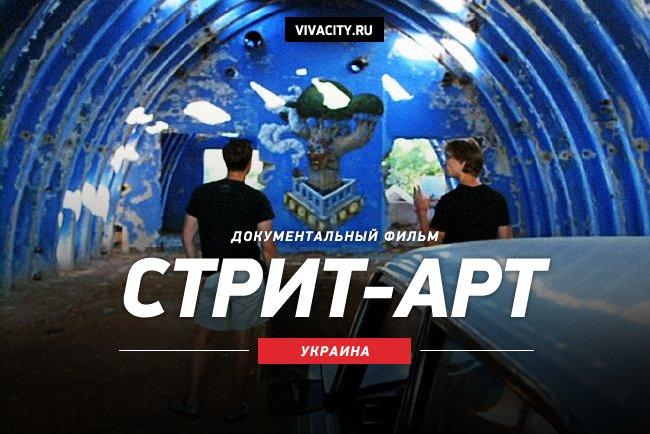 Фильм: Стрит-арт в Украине
