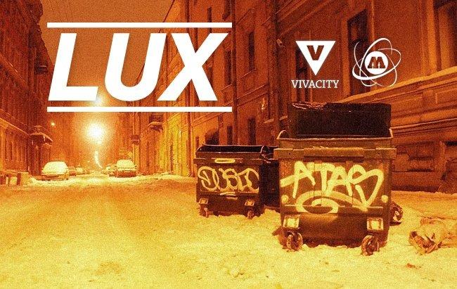 Видео: LUX