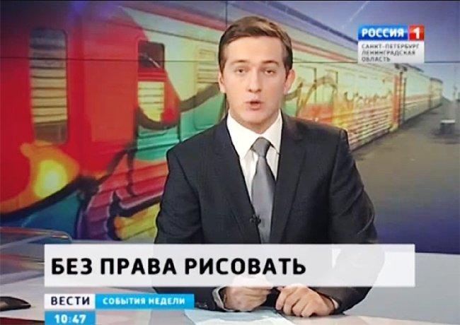 Репортаж: 3 года тюрьмы за разрисованный поезд