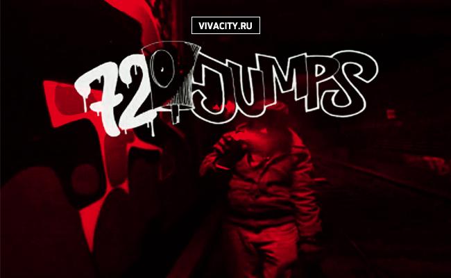 Трейлер: 72 Jumps, Берлин