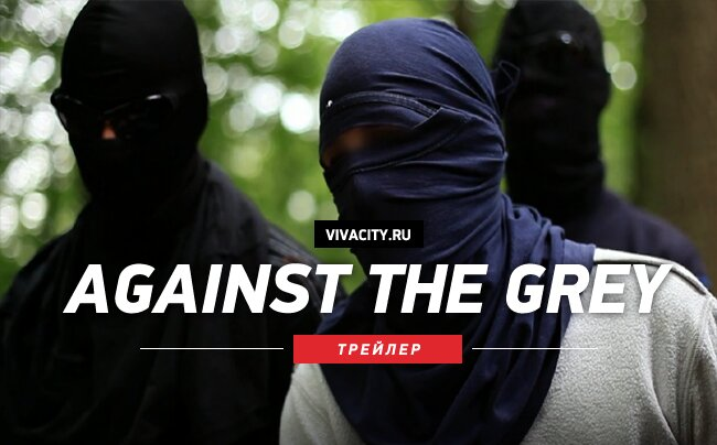 Трейлер: Against The Grey