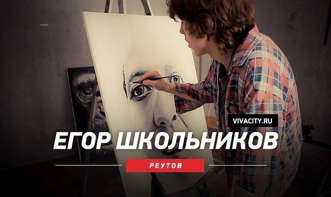 Видео-профайл: Егор Школьников