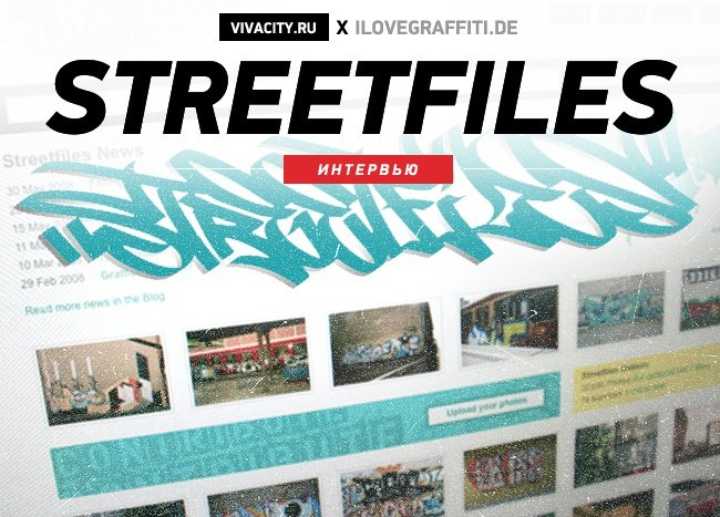 StreetFiles.org: История и интервью с создателями
