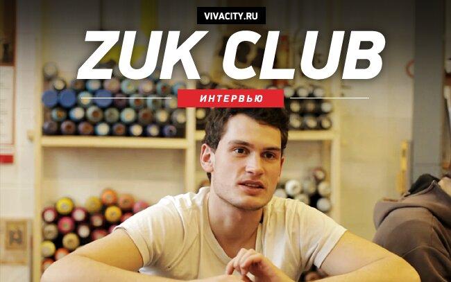 Видео-интервью: ZUK CLUB