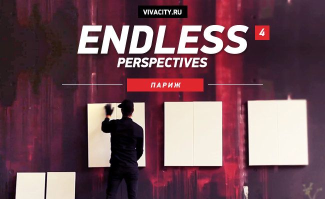 Endless Perspectives: Париж