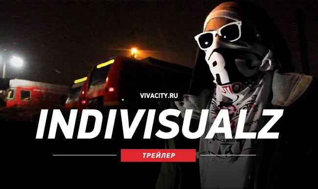 Трейлер: Indivisualz