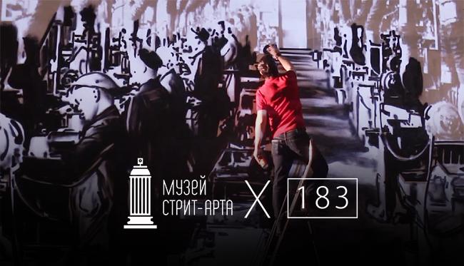 Видео: Паша 183 – «Стены не спят»