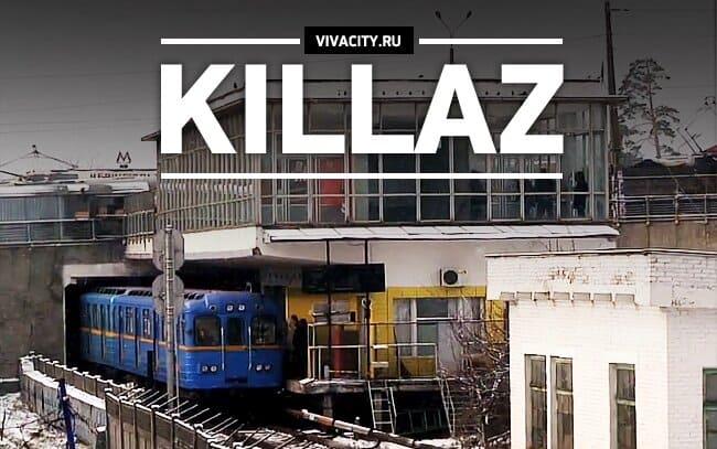Трейлер: KILLAZ – Wellcome To NBKiev
