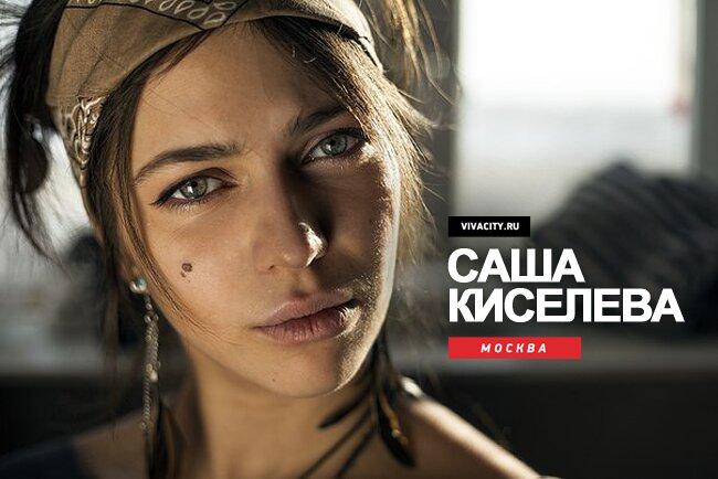 Видео-профайл: Саша Киселёва