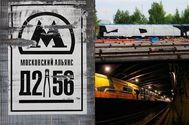 Видео: D256 – Московский альянс