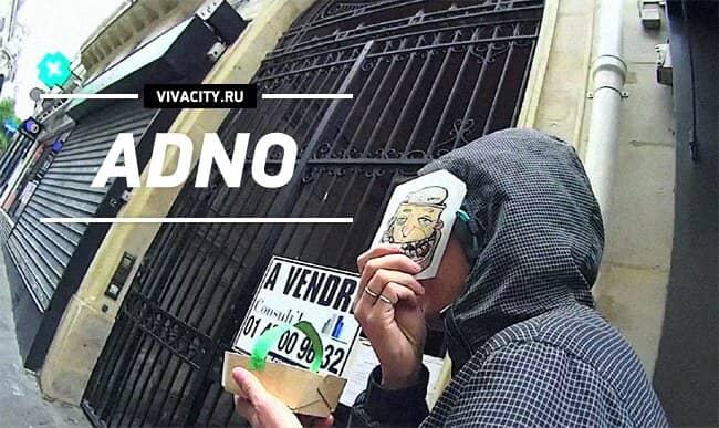 Видео: Adno в Париже