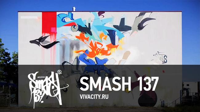 Видео: Smash 137 для Volta8