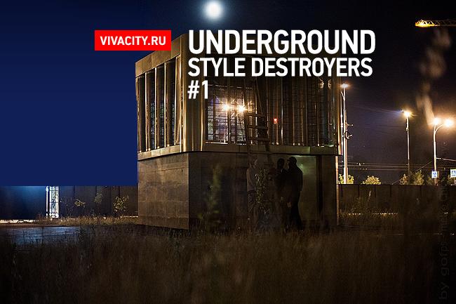 Underground Style Destroyers, часть 1