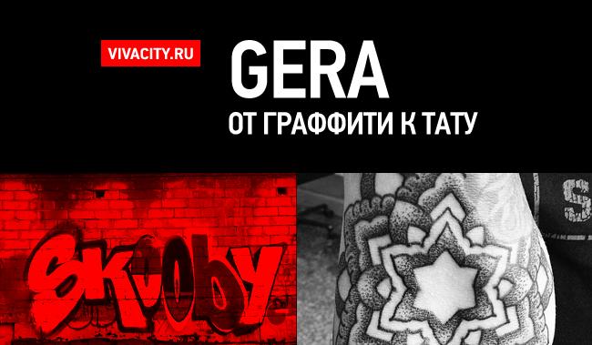 gera_vivacity