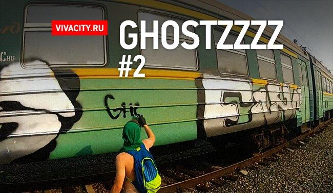 Видео: Ghostzzzz #2