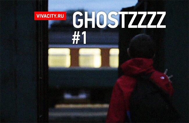 Видео: Ghostzzzz #1