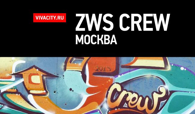 Видео: Команда ZWS
