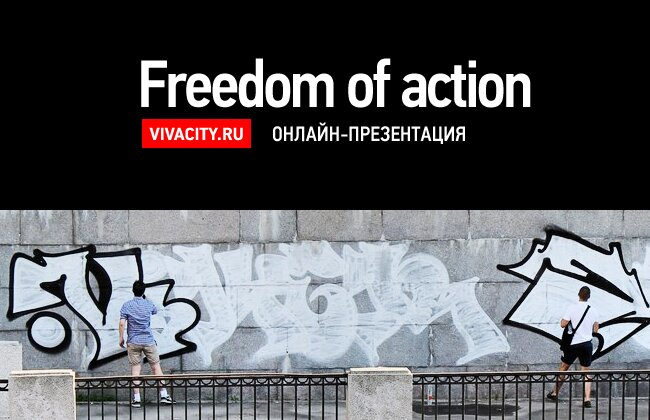 Фильм: Freedom of action