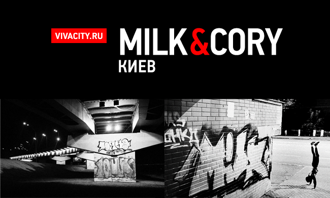 Видео: Milk & Cory, Киев