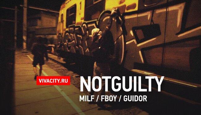 Бомбинг в Голландии – Milf, Fboy, Guidor