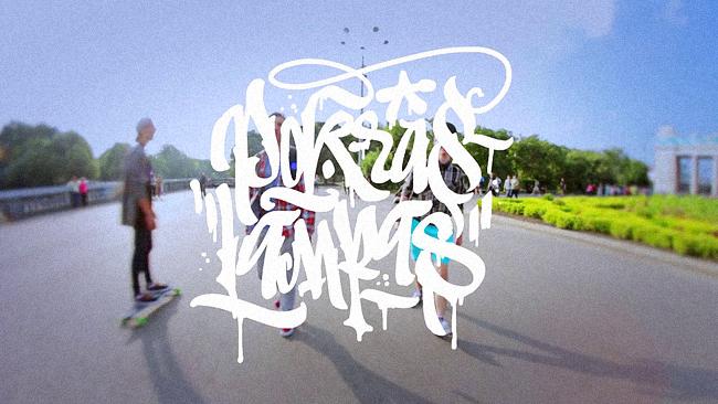 BamContent: Pokras Lampas – Summer calligraphy
