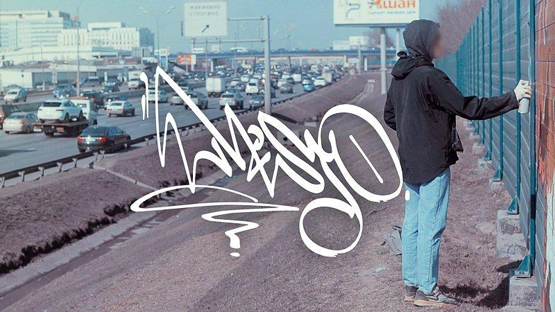 BamContent: MESTO рисует в Москве