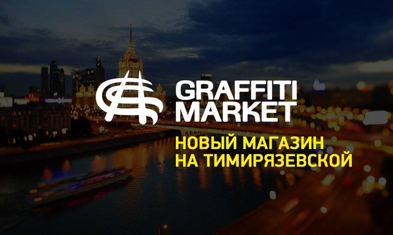 Graffitimarket открылся на Тимирязевской