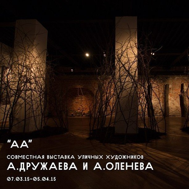 АА: Совместная выставка Дружаева и Оленева