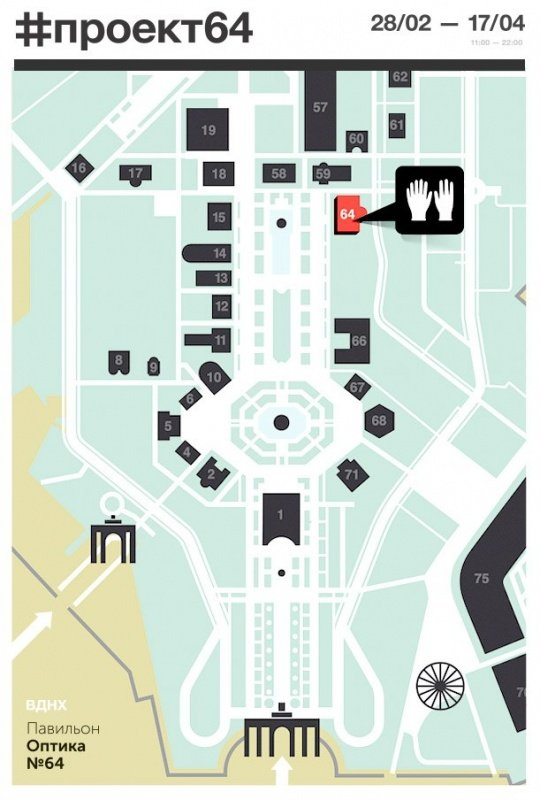 Карта прохода