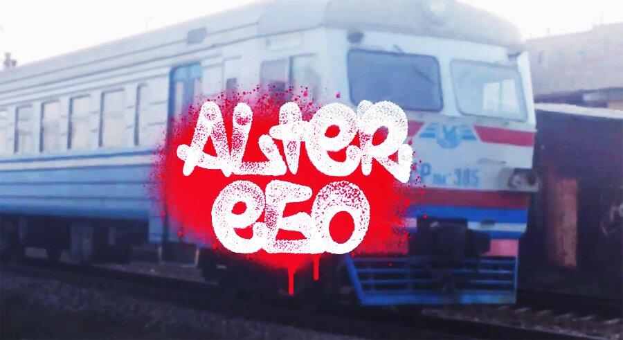 Трейлер – ALTER EGO
