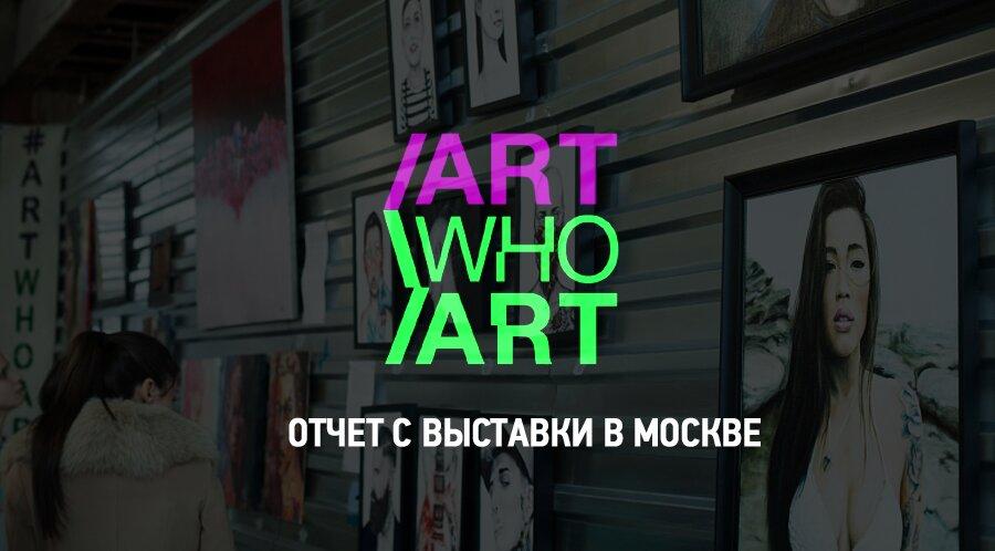 ART WHO ART: Отчет с 3-ей выставки