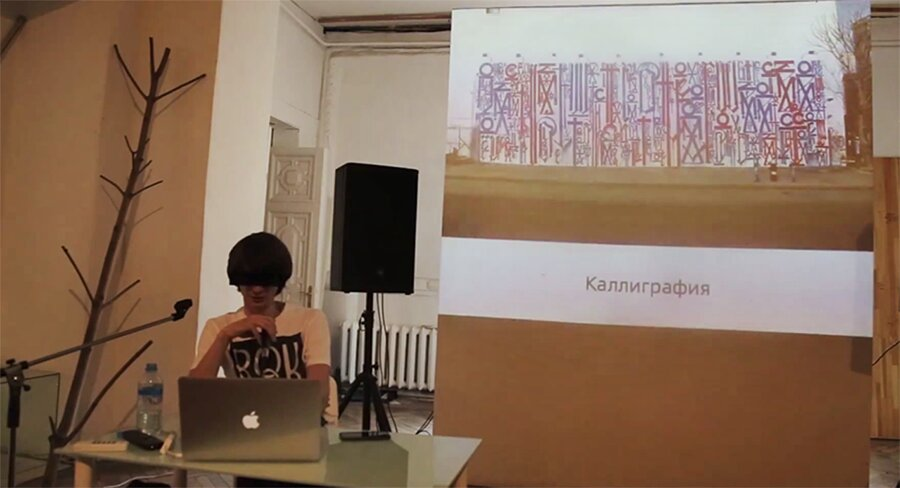 Лекция: Дмитрий Аске – Смысл и пустота в уличном искусстве