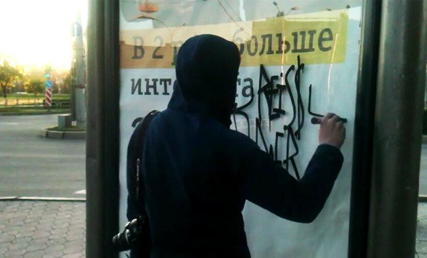 Graffiti Fetishizm # 9