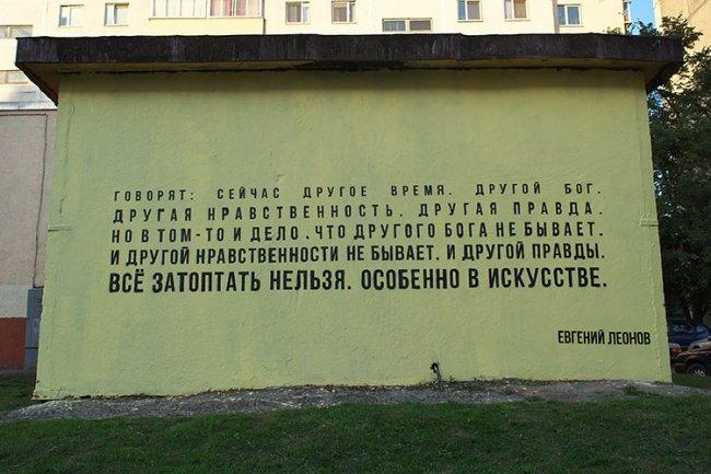 hoodfraff_graffiti_leonov_13