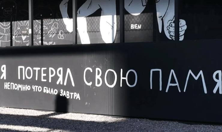ВСПОМНИ ЗАВТРА – Новые граффити