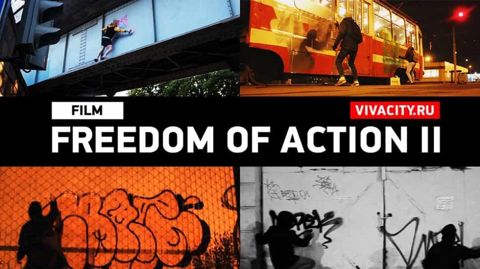 Фильм – Freedom of action II